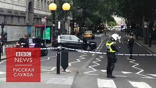 Момент инцидента у парламента в Лондоне: видео с камер наблюдения