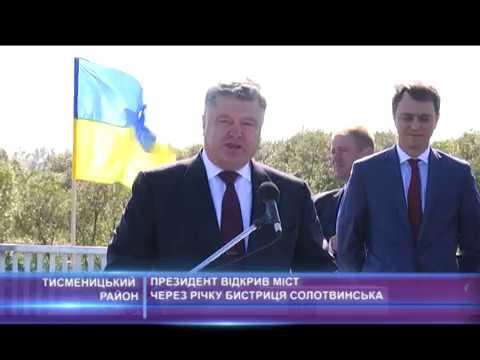 Президент відкрив міст через Бистрицю Солотвинську