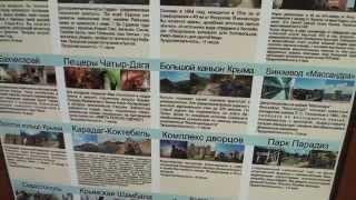 Куда можно съездить на экскурсии в Крыму... HD 2015(6 апреля 2015 года Это общеизвестные историческо-культурные места которые много лет привлекают туристов,..., 2015-06-14T13:58:30.000Z)