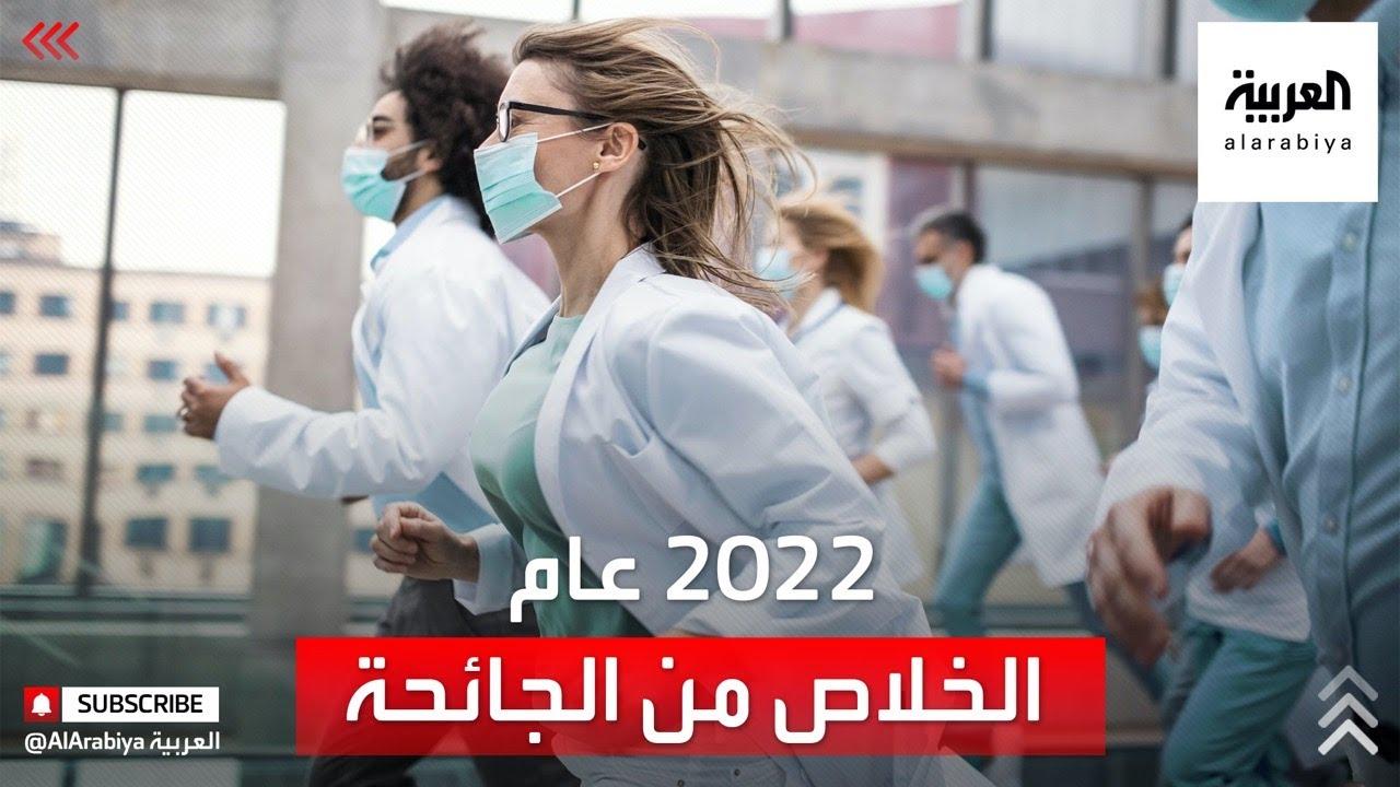 الصحة العالمية تزف البشرى: جائحة كورونا ستنتهي في أوائل عام 2022  - نشر قبل 7 ساعة