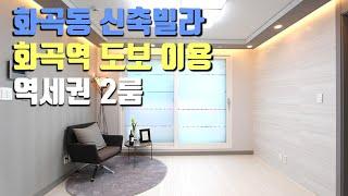 [서울신축빌라] 화곡역세권 2룸 신축빌라 분양~ 강서구…