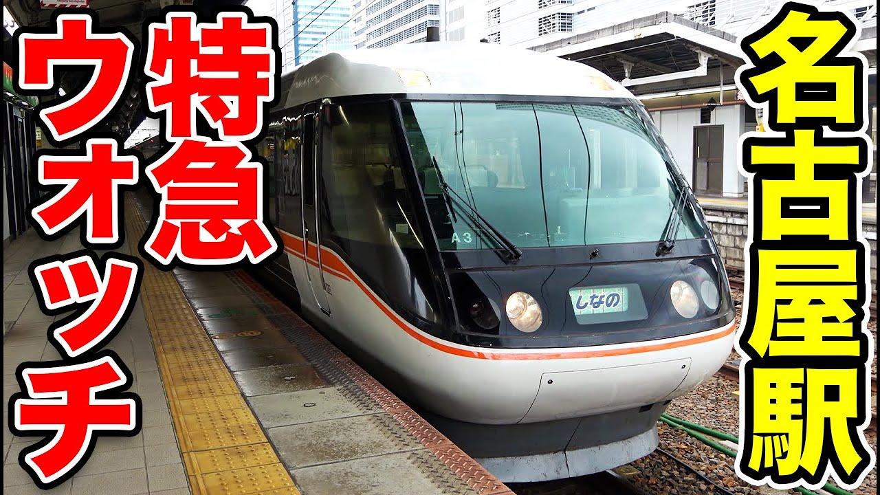 【名古屋】在来線特急が続々発車 入場券で見に行く
