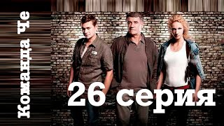 Команда Че. Сериал. 26 серия