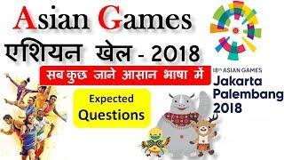 18th Asian Games 2018 History & Questions India Medal Hindi एशियाई खेल इतिहास प्रश्न Current Affairs