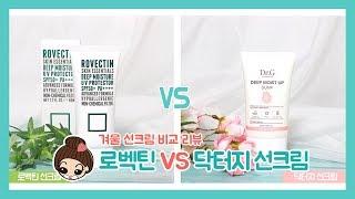 로벡틴 vs 닥터지 겨울선크림 승자는? 올리브영 선크림…