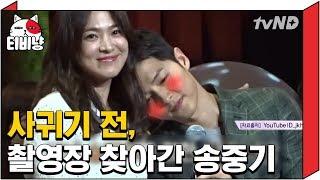 티비냥 ENGSPA SUB Song Joong Ki The Fanboy  The List 180306 01