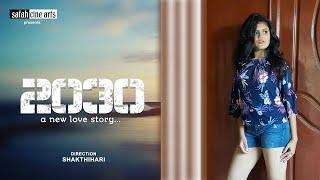 2030 | a new love story | Episode 1 | short film Kulfi ice tamil | Mini web series