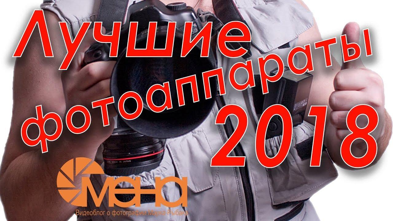 Лучшие фотоаппараты 2018 года