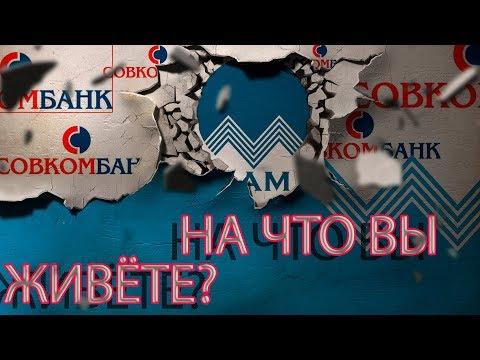 СОВКОМБАНК УМРИ НО ЗАПЛАТИ | Как не платить кредит | Кузнецов | Аллиам