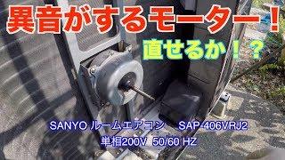 SANYO エアコン室外機から異音!!air conditioner Generate abnormal noise