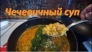 Суп из чечевицы. Постный вкусный рецепт. Турецкая кухня.