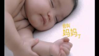 Cow & Gate - Sleeping Baby Thumbnail