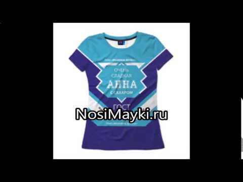 Cмотреть видео онлайн футболки к 23 февраля москва