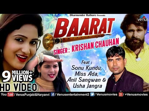 Baarat   HD VIDEO   New Haryanavi Song 2018   Feat : Sonu Kundu, Miss Ada   Haryanvi Songs 2018