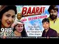 Baarat   HD   New Haryanavi Song 2018   Feat : Sonu Kundu, Miss Ada   Haryanvi Songs 2018