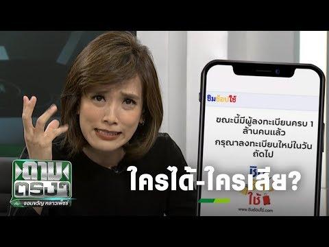 ชิม ช้อป ใช้ ใครได้-ใครเสีย - วันที่ 30 Sep 2019