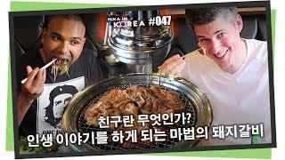 Dwaeji Galbi Korean Mukbang 🤗 Friendship in Korea & Western countries (Mika in Korea 047)
