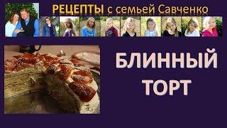 Рецепты с семьей Савченко 'Блинный торт' многодетная семья Лидия Савченко