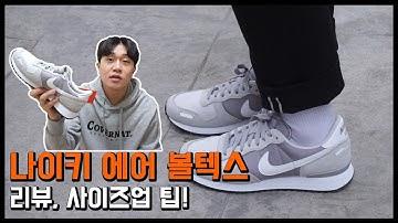 가성비 운동화 추천, 나이키 에어 볼텍스 그레이 리뷰, 사이즈업 팁!