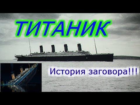 ТИТАНИК !!!  История и причины гибели !!!