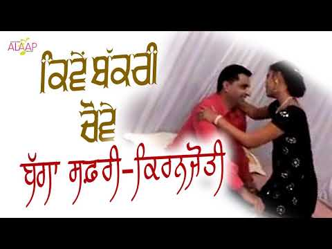 Bagga Safri l Kiranjyoti l Kive Bakri Chove l New Punjabi Song 2017 l Alaap Music