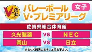 [24/10/2015] Hisamitsu Springs vs NEC Red Rockets