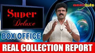 Super Deluxe | சூப்பர் டீலக்ஸ் | Real Collection Report | #599 | Valai Pechu