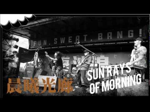 [BiteTunes] 晨曦光廊 (Sun of Morning) - 犧牲在血泊之中