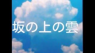 坂の上の雲/二人の将