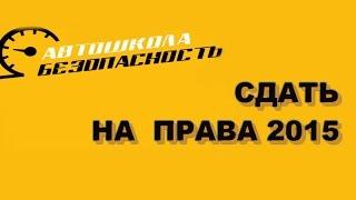 Сдать  на права 2015 ǀ Автошкола Безопасность, Нижний Новгород