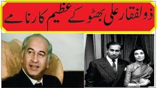 Zulifqar Ali Bhutto ky azeem karnaamy