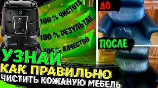 Химчистка кожаной мебели(, 2015-09-21T09:39:17.000Z)