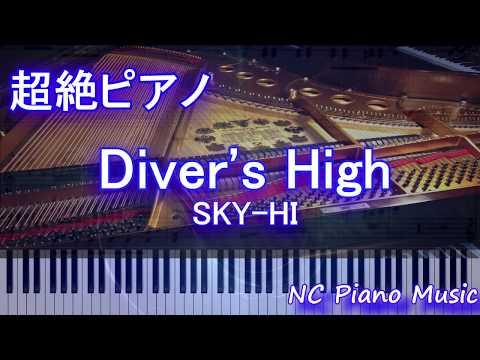 【超絶ピアノ】Diver's High / SKY-HI(『ガンダムビルドダイバーズ』オープニングテーマ)【フル full】