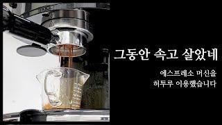 [커빙] 바텀리스 포터필터로 커피추출 실력을 테스트하다…