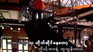 Tha Chinn Lay Kyarr Tine Graham Chaw Su Khin.mp3
