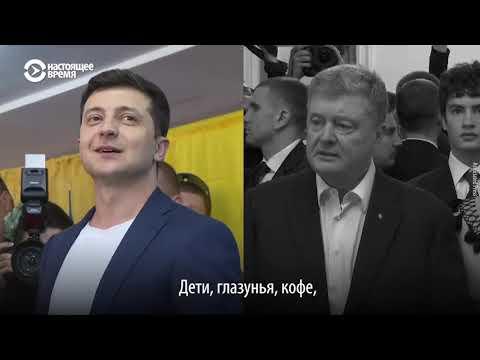 Как голосовали Зеленский и Порошенко