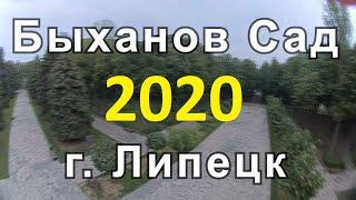 Быханов Сад в городе Липецк летом 2020 года.