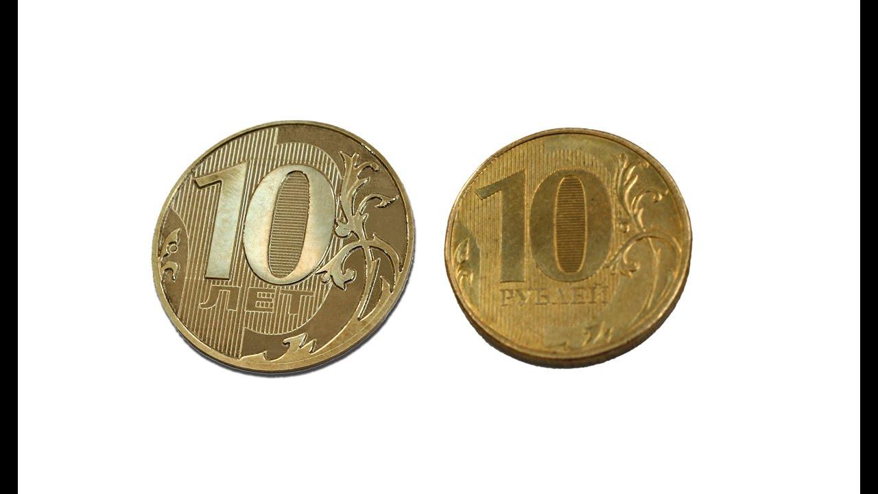 Как сделать монету самая дорогая монета 10 копеек