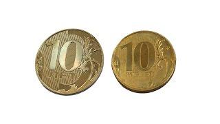10 рублей Как сделать юбилейную монету