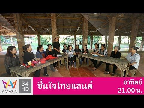ย้อนหลัง ชื่นใจไทยแลนด์ : อ.เมือง นครพนม 18 ธ.ค. 59 (4/4)