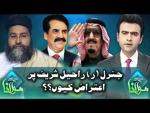 Should Raheel Sharif Join Islamic Military Alliance? Main Aur Maulana 30 March 2017 - Express News
