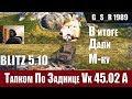 WoT Blitz - Во что превратили рандом. Выкатил Vk 45.02 A - World of Tanks Blitz (WoTB)
