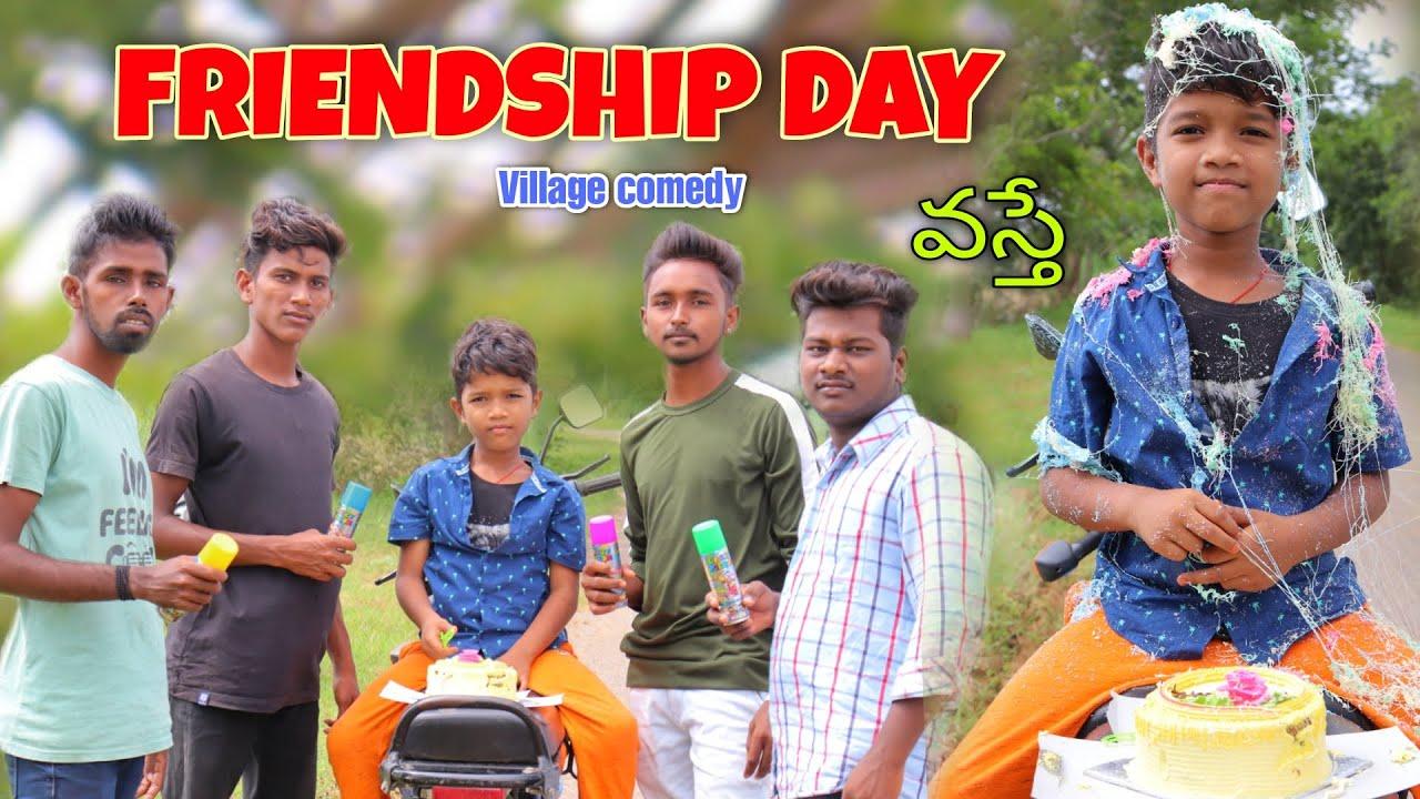 ఫ్రెండ్ షిప్ డే వస్తే | Friendship Day Vaste | Kannayya Videos | Trends adda