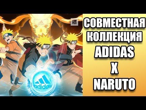 ADIDAS X NARUTO ГОТОВЯТ СОВМЕСТНУЮ КОЛЛАБОРАЦИЮ