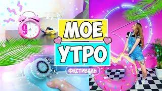♡ МОЕ УТРО c Иваном Дорном, Years and Years, MAC и Lamoda ♡ RINA