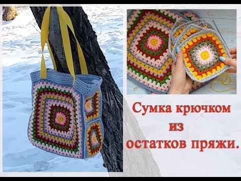 8636adae5673 вязаная сумка крючком из остатков пряжи | вязаные сумки | Постила