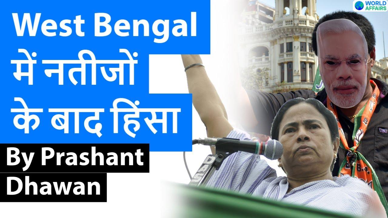 West Bengal में नतीजों के बाद हिंसा BJP to hold nationwide dharna