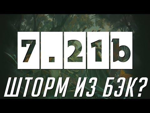 видео: dota 2 7.21b - Новый Патч (storm и spectre Вернулись?)
