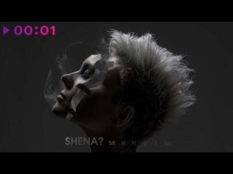 SHENA? - Минуты   Official Audio   2019