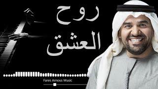 موسيقى بيانو - روح العشق - حسين الجسمي - عزف فارس عرنوس